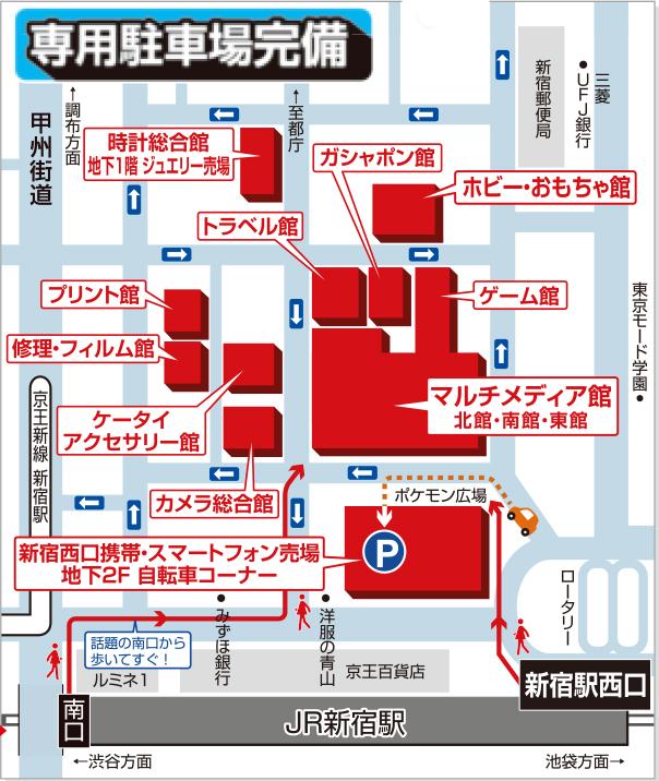 ヨドバシカメラ新宿西口本店地図