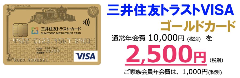 三井住友トラストVISAゴールドカード 通常年会費10,000円(税別)を2,500円(税別)ご家族会員年会費は、1,000円(税別)