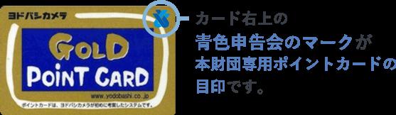 カード右上の青色申告会のマークが本会専用ポイントカードの目印です。