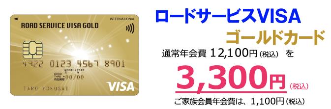 ロードサービスVISAゴールドカード 通常年会費11,000円(税別)を3,000円(税別)ご家族会員年会費は1,000円(税別)